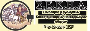 Σ.Ε.Κ.Η.Α. – Ηλεκτρολόγοι Αθήνα